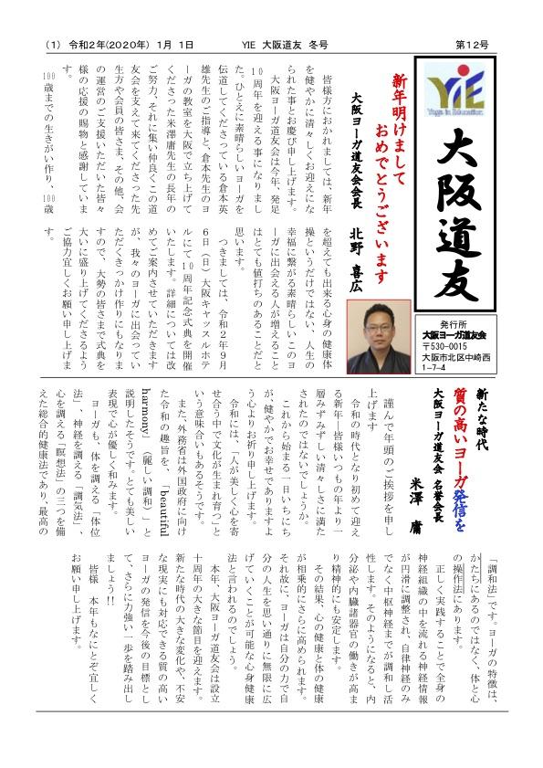 大阪道友新聞を発行しました